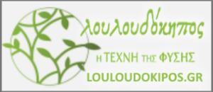 Λουλουδόκηπος